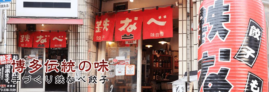 大阪の堺東・阿倍野にある、こだわり餃子ともつ鍋のお店「博多名物 鉄なべ」 博多伝統の味手づくり鉄なべ餃子