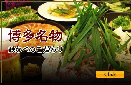 大阪の堺東・阿倍野にある、こだわり餃子ともつ鍋のお店「博多名物 鉄なべ」 博多名物鉄なべのこだわり