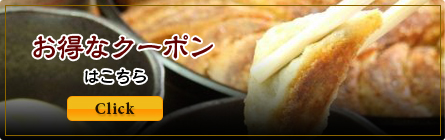 大阪の堺東・阿倍野にある、こだわり餃子ともつ鍋のお店「博多名物 鉄なべ」 お得なクーポンはこちら